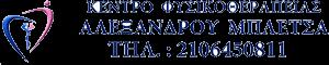 Κέντρο Φυσιοθεραπείας Αλέξανδρος Μπλέτσας
